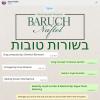 Besoros Tovos – Baruch Naftel | בשורות טובות – ברוך נפתל