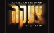 New Release by MBD – Tzaakah Audio Preview and Cover