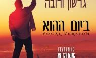 Gershon Veroba – Bayom Hahu (A Capella) feat. Ari Goldwag