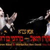 MBD and Aaron Razel in New Single – Ana Avda – אהרן רזאל & מרדכי בן דוד // אנא עבדא