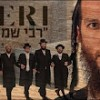 Beri Weber – Rabi Shimon [Official Video] feat. Malchus Choir