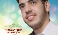 """Yossef Abadi """"Derech Menatzachat"""" Acapella"""