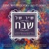 Introducing Zevi Weinstock  – Shir Shel Shevach