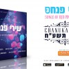 Shirei Pinchas 3 – Album Sampler