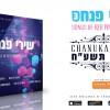 Shirei Pinchas 3 – Album Sampler