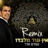 NEW REMIX!! AMRAM ADAR – REMX – EIN OD MILVADO!