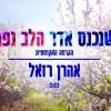 Musical Mishloach Manos from Aaron Razel