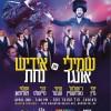 Shmueli Ungar, Yiddish Nachach Live in Concert!