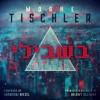 [Video] Bishvili – Moshe Tischler
