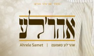 Ahrele – Preview of Ahrele Samet new album