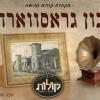 Kolot Choir, Mendy Weiss, Arale Samet-Nigun Groysvardeyn