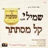 שמילי אונגר & מקהלת מלכות – קל מסתתר – ווקאלי | Shmueli Ungar & Malchus Choir – Keil Mistateir