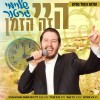 Hey Zeh Hazman – Shloime Gertner