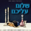 Sholom Aleichem – Pinchas Wolf – Shirei Pinchas 4