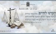אברימי רוט & יוסי גרין – וזכרנו לחיים  – Avrumi Roth and Yossi Green – Vezachreinu L'Chaim – NEW SONG