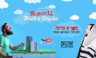 Shmueli Ungar – Mach A Bracha! – שמילי אונגר – מאך א ברכה – The Music Video
