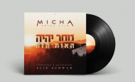 "Micha Gamerman feat. Elie Schwab ""Machar Yihiyeh Ha'ot Hazeh"""