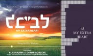 💗 ❤New Music! Libi My Extra Heart – All New Songs Composed By Rabbi Yosi Lowenbraun ❤💗
