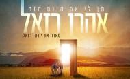 Tein Li Et Hayom Hazeh-New Single by Aaron Razel ft. Yonatan Razel