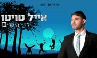 Eyal Twito My Dear Children – Yeladai HaYekarim