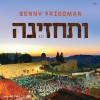 NEW SINGLE! Benny Friedman – Vesechezena