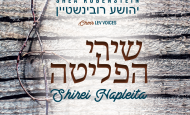Shea Rubenstein – Shirei Hapleita – Audio Preview