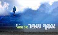 Assaf Shefer – El Haor
