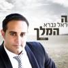 Israel Gavra Ata HaMelech