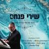 Shirei Pinchas 4 – Pinchus Wolf – Album Sampler