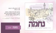 It's Finally Here! The First Taste of R' Shimshon Neiman's Debut Album – Nechuma!