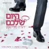 Yehuda Fleishman – Hayom Shelachem
