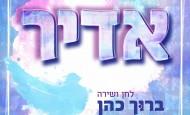 Baruch Cohen – Adir – DEBUT SINGLE