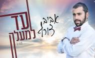 אביב צורף עד למעלה | Aviv Tzoref Up To The Top – Ad LeMaala