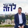 DUVIE SHAPIRO-Lech Al Zeh (Official Music Video)