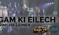 Simcha Leiner – Gam Ki Eilech ft. Shir V'shevach | Zemiros Choir שמחה ליינר | גם כי אילך