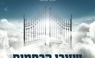 [Video] Amram Adar – Shaarei Harachamim