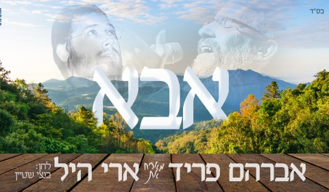 Abba: Avraham Fried & Ari Hill