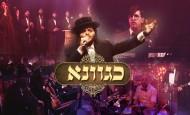Zanvil Weinberger, Malchus Choir, Yehuda Glili-Kegavna Medley