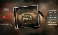 🕒  A Chasidic Musical Journey through Time: Krivim Elyoinim! 🔥