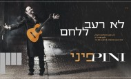 Lo Ra'av L'lechem – Pini Einhorn