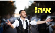 NEW SINGLE – Reuven Garber – AYEH