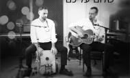 Isaac & Rubenstein – Shalom Aleichem | אייזק ורובנשטיין – שלום עליכם