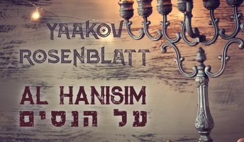 Yaakov Rosenblatt – Al Hanisim | יעקב רוזנבלט – על הנסים