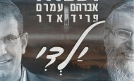 New Single: Amram Adar ft. Avraham Fried | YALDI