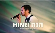 Reuven Garber – Hinei
