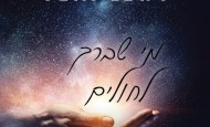 Yumi Lowy – Mi Shebeirach Lacholim (Jewish Prayer for the Sick)