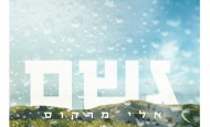 [Official Lyric Video] Geshem – Eli Marcus