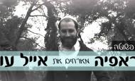 TheRapYa & Eyal Oved – Becavana Pshuta (Prod.by Ritmo)