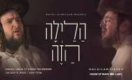 Halailah Hazeh – Shmueli Ungar Ft. Hershy Weinberger