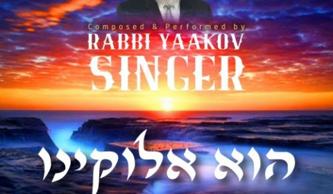 "Yaakov Singer with a song inspired by Torah learning ""Hu Elokeinu"""
